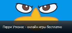 Перри Утконос - онлайн игры бесплатно