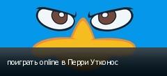 поиграть online в Перри Утконос