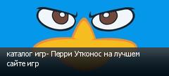 каталог игр- Перри Утконос на лучшем сайте игр