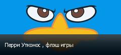 Перри Утконос , флэш игры