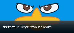 поиграть в Перри Утконос online