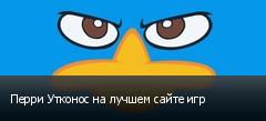 Перри Утконос на лучшем сайте игр