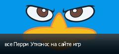 все Перри Утконос на сайте игр