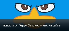 поиск игр- Перри Утконос у нас на сайте