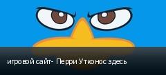 игровой сайт- Перри Утконос здесь