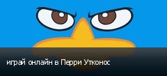 играй онлайн в Перри Утконос