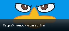 Перри Утконос - играть online