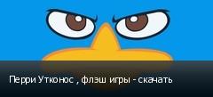 Перри Утконос , флэш игры - скачать