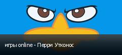 игры online - Перри Утконос