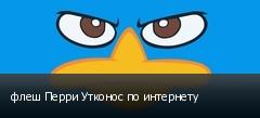 флеш Перри Утконос по интернету