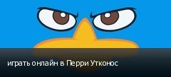 играть онлайн в Перри Утконос