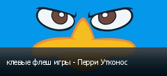 клевые флеш игры - Перри Утконос