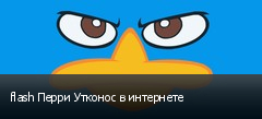 flash Перри Утконос в интернете