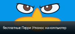 бесплатные Перри Утконос на компьютер