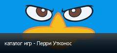 каталог игр - Перри Утконос