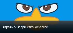 играть в Перри Утконос online