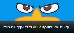 клевые Перри Утконос на лучшем сайте игр
