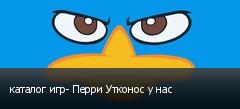 каталог игр- Перри Утконос у нас