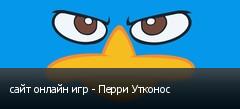 сайт онлайн игр - Перри Утконос
