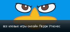 все клевые игры онлайн Перри Утконос