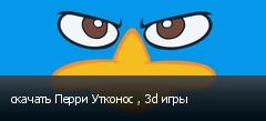 скачать Перри Утконос , 3d игры
