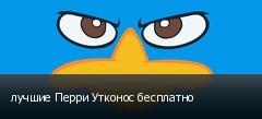 лучшие Перри Утконос бесплатно