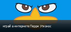 играй в интернете Перри Утконос
