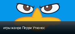 игры жанра Перри Утконос