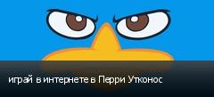 играй в интернете в Перри Утконос