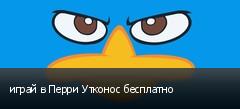 играй в Перри Утконос бесплатно