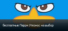 бесплатные Перри Утконос на выбор