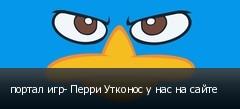 портал игр- Перри Утконос у нас на сайте