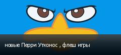 новые Перри Утконос , флеш игры