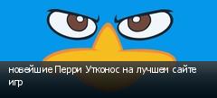 новейшие Перри Утконос на лучшем сайте игр