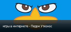 игры в интернете - Перри Утконос