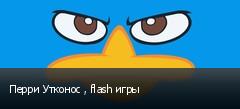 Перри Утконос , flash игры