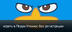 играть в Перри Утконос без регистрации