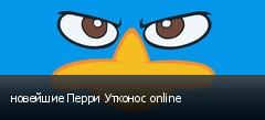 новейшие Перри Утконос online