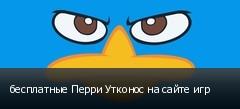 бесплатные Перри Утконос на сайте игр