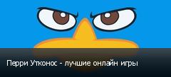 Перри Утконос - лучшие онлайн игры