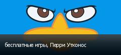 бесплатные игры, Перри Утконос