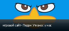 игровой сайт- Перри Утконос у нас