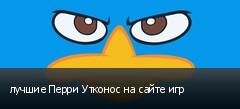 лучшие Перри Утконос на сайте игр