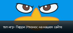топ игр- Перри Утконос на нашем сайте