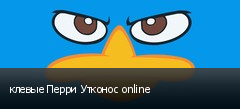 клевые Перри Утконос online