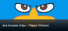 все лучшие игры - Перри Утконос