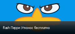 flash Перри Утконос бесплатно