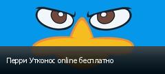 ����� ������� online ���������