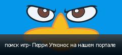 поиск игр- Перри Утконос на нашем портале