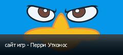 сайт игр - Перри Утконос